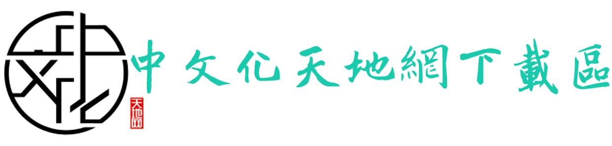 中文化天地網下載區