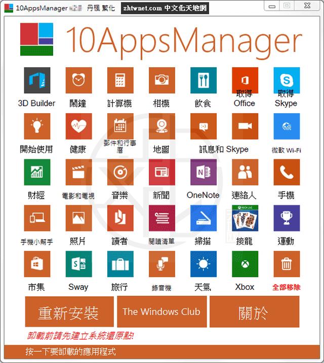 10AppsManager 免安裝中文版