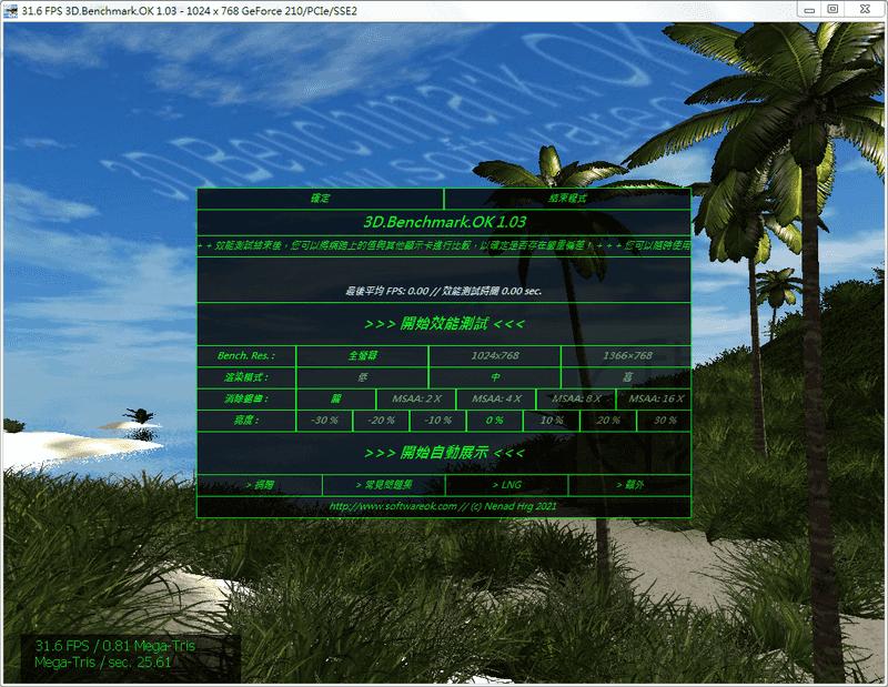 3D.Benchmark.OK 1.04 免安裝中文版 – 顯示卡 3D 效能測試工具