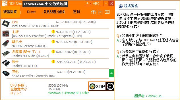 檢測、下載驅動程式 – 3DP Chip 免安裝中文版