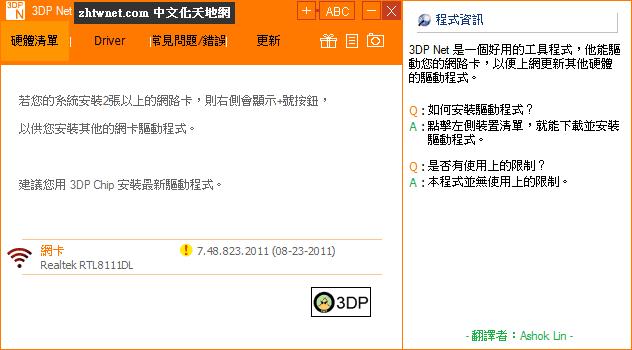 萬能網路卡驅動程式 – 3DP Net 中文版