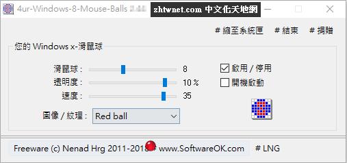 滑鼠跟隨尾巴娛樂小工具 – 4ur-Windows-8-Mouse-Balls 免安裝中文版