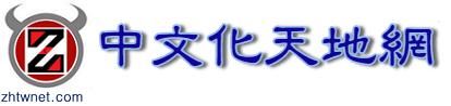 中文化天地網