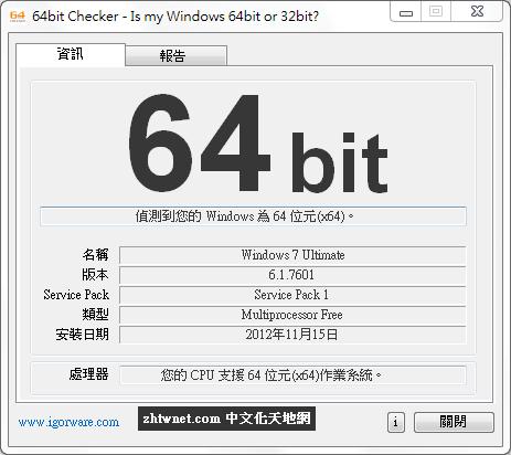 64bit Checker 免安裝中文版 – 檢查 Windows 是 32 或 64 位元