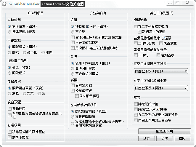 7+ Taskbar Tweaker 免安裝中文版