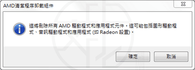AMD Clean Uninstall Utility 2.0 免安裝中文版 – AMD顯示卡驅動程式移除工具