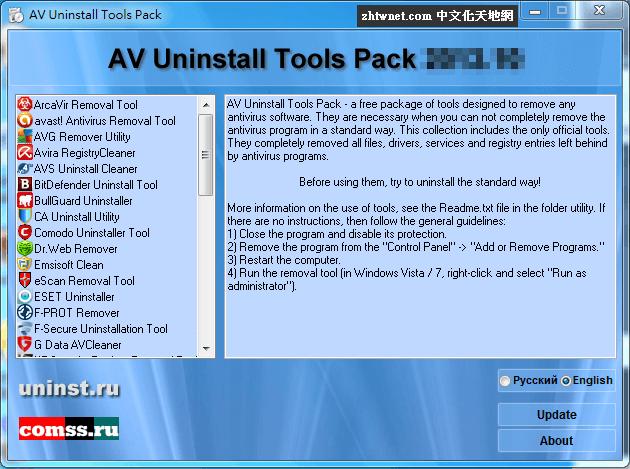 AV Uninstall Tools Pack – 移除防毒、安全性軟體的綜合工具包