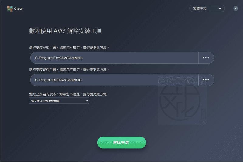 AVG Clear (Remover) 21.5.6354 免安裝中文版 – AVG 官方移除工具