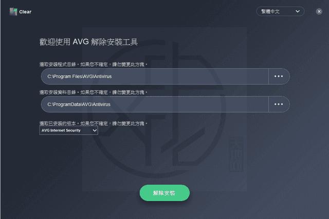 AVG Clear 19.6.4546 免安裝中文版 – AVG 產品專屬解除安裝卸載工具