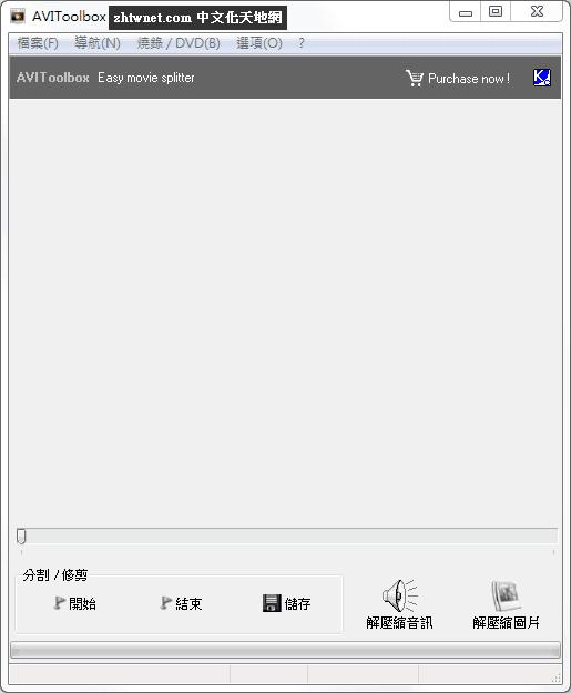 AVIToolbox 2.8.6 中文版 – AVI 視訊剪輯軟體