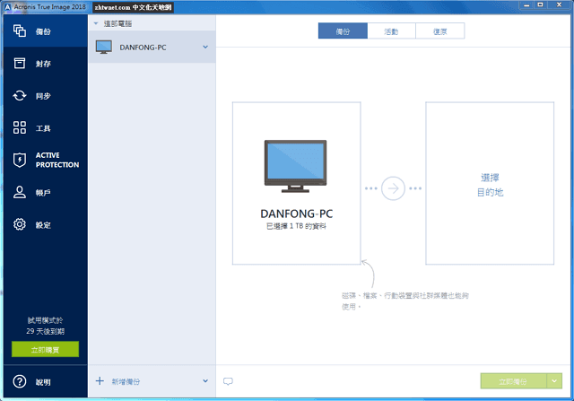 備份、資料保護和還原軟體 – Acronis True Image 中文版
