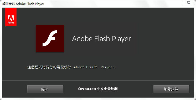 Adobe Flash Player Uninstaller 3.2.0.0.387 中文版 – 移除 Adobe Flash Player,刪除舊版本