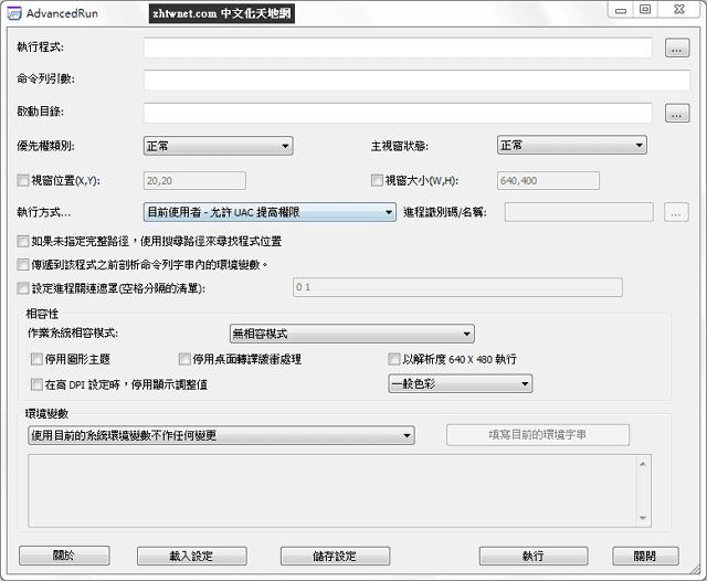 AdvancedRun 1.23 免安裝中文版 – 提供比 Windows 更多設定選項來執行應用程式