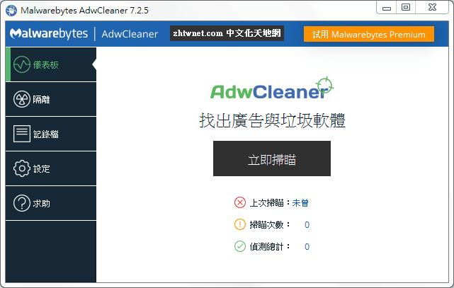 工具列、廣告清除工具 – AdwCleaner 免安裝中文版