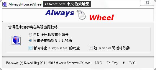 滑鼠滾輪增強工具 – AlwaysMouseWheel 免安裝中文版