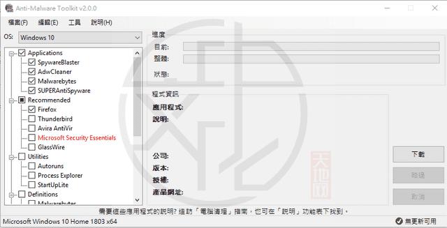 Anti-Malware Toolkit 2.0.2 免安裝中文版 – 清理、刪除電腦惡意軟體的反惡意軟體工具組