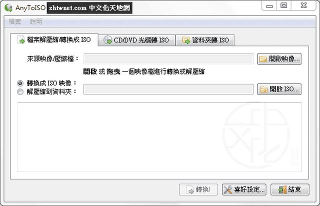 ISO 映像轉換製作工具 – AnyToISO 3.9.6.670 免安裝中文版