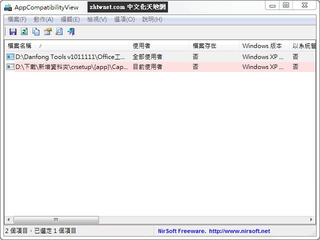 AppCompatibilityView 免安裝中文版