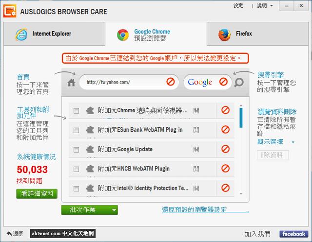 瀏覽器維護清理軟體 – Auslogics Browser Care 免安裝中文版