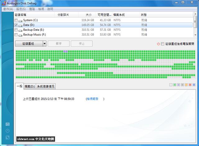 《Auslogics Disk Defrag》9.5.0.2 免安裝中文版 – 極速磁碟重組工具