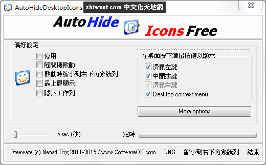 自動隱藏桌面圖示 – AutoHideDesktopIcons 3.71 免安裝中文版