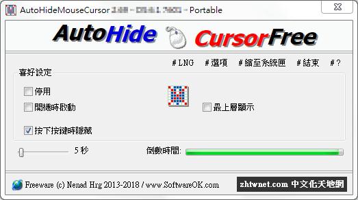 AutoHideMouseCursor 4.22 免安裝中文版 – 自動隱藏滑鼠游標