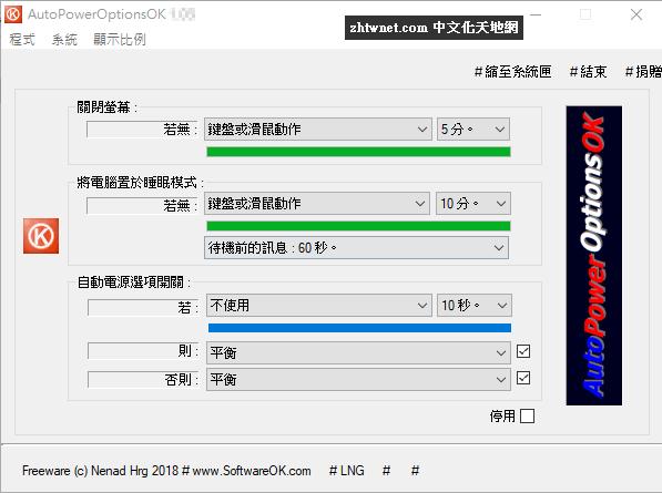 AutoPowerOptionsOK 2.15 免安裝中文版 – 電源控制選項管理工具