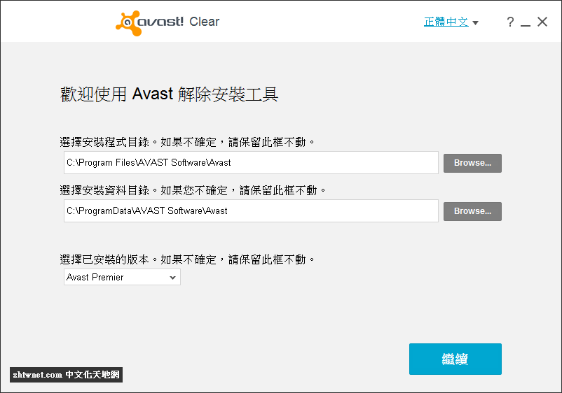Avast Clear 19.7.4674 免安裝中文版 – avast 官方卸載工具