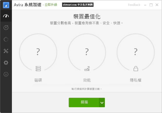 Avira System Speedup 中文版
