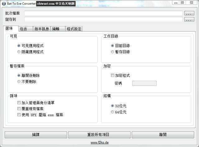 批次檔Bat 轉可執行檔Exe 工具 – Bat To Exe Converter 免安裝中文版