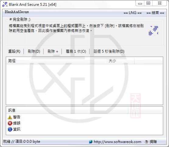 Blank And Secure 5.95 免安裝中文版 – 資料安全徹底刪除工具