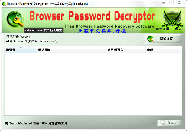 Browser Password Decryptor 免安裝中文版
