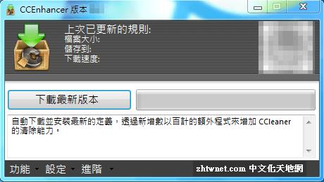 《CCEnhancer》免安裝中文版 – CCleaner 外掛增強補充包,清除 1000+ 程式垃圾