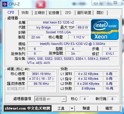 CPU-Z 免安裝中文版