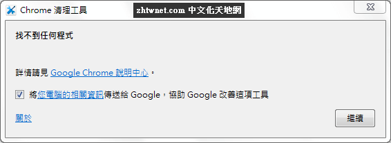 Chrome Cleanup Tool 83.237.200 中文版 – 解決 Chrome 異常、移除惡意外掛等問題