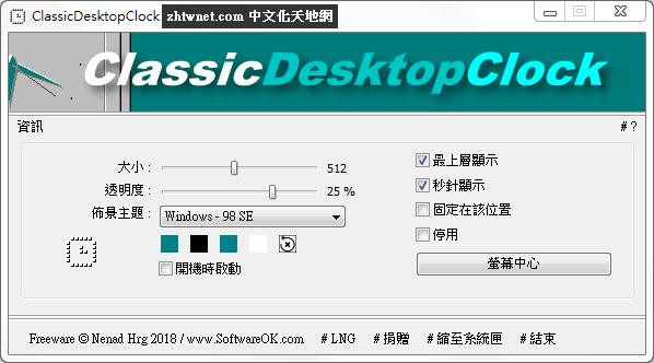 ClassicDesktopClock 2.77 免安裝中文版 – 傳統桌面時鐘