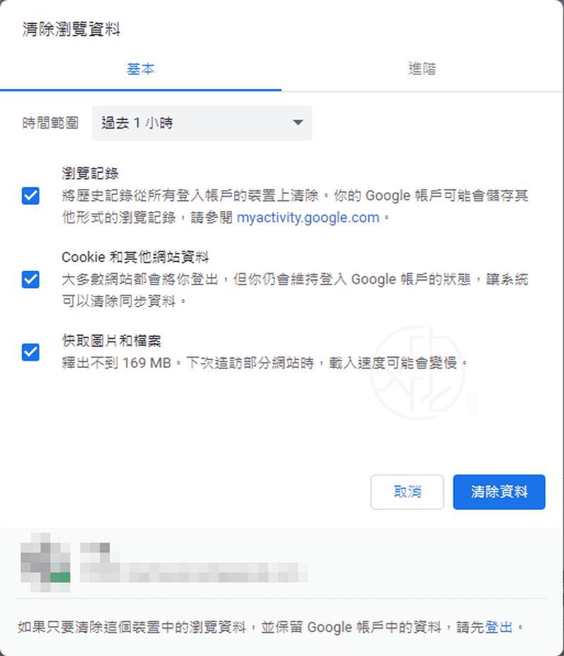 如何使用快速鍵來清除 Chrome 瀏覽資料
