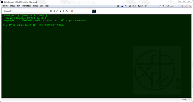 ColorConsole 5.01 免安裝中文版 – 替代命令提示字元