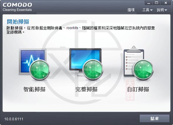 惡意軟體清除工具「Comodo Cleaning Essentials」維持電腦安全運作