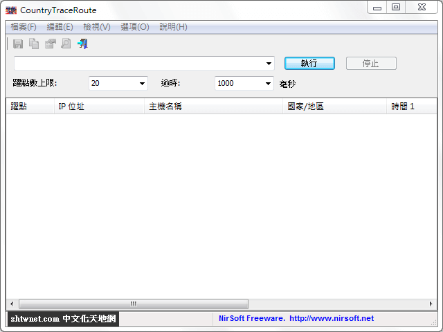 CountryTraceRoute 免安裝中文版 – 網路節點追蹤工具