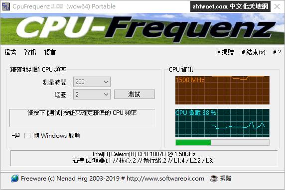 CpuFrequenz 免安裝中文版 – CPU 頻率檢測工具
