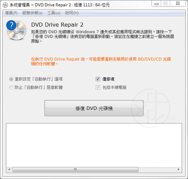 DVD Drive Repair 2.2.2.1125 免安裝中文版 – DVD 光碟機遺失修復工具