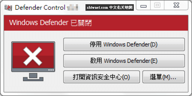 Defender Control 1.6 免安裝中文版 – Windows Defender關閉工具