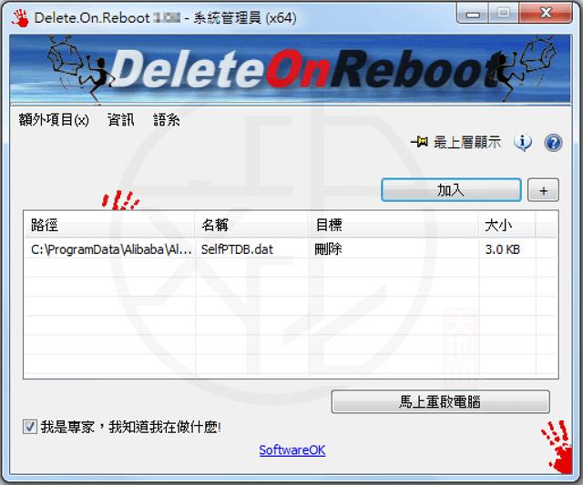 Delete.On.Reboot 1.04 免安裝中文版 – 刪除無法刪除的檔案資料夾