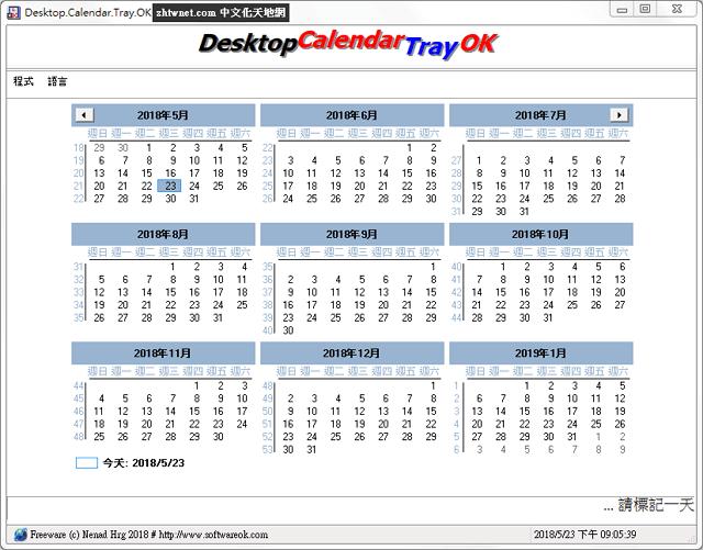 桌面行事曆 – Desktop.Calendar.Tray.OK 免安裝中文版