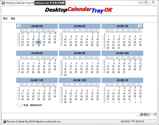 Desktop.Calendar.Tray.OK 2.88 免安裝中文版 – 桌面行事曆