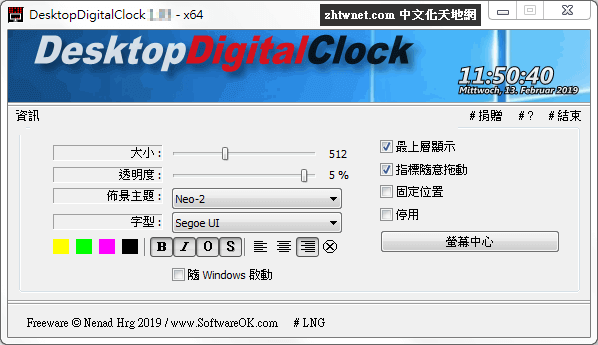 DesktopDigitalClock 免安裝中文版