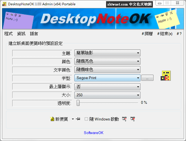 DesktopNoteOK 1.25 免安裝中文版 – 免費的桌面便箋工具