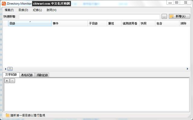 Directory Monitor 2.13.1.0 免安裝中文版 – 資料夾異動即時監控工具