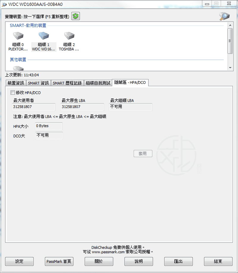 Passmark DiskCheckup 免安裝中文版